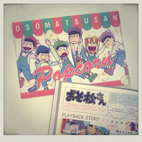 spoon.2Divol.12は「おそ松さん」ポップコーンイラストクリアファイルが付録。3月31日発売!