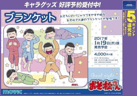 おそ松さんのブランケットが2017年1月19日頃発売予定!パジャマ姿で眠る6つ子の絵柄です