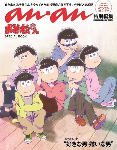 anan特別編集おそ松さんSPECIAL BOOKの表紙が公開!スペシャルカレンダーが付録