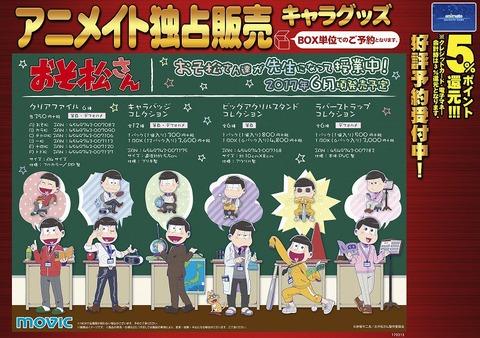おそ松さん達が先生になって授業中の各グッズをアニメイトにて予約受付中