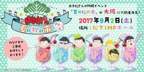 「夏の松の市リターンズ」が大阪・松下IMPホールにて9月2日(土)開催決定!