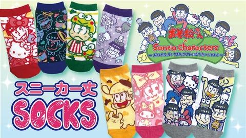 おそ松さん × Sanrio characters スニーカー丈ソックス発売決定!新デザイン7種が登場