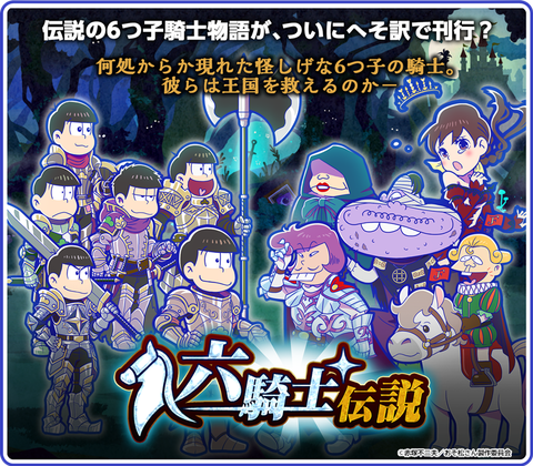おそ松さんのへそくりウォーズが新イベント「六騎士伝説」開催!5月16日(火) 18:00より