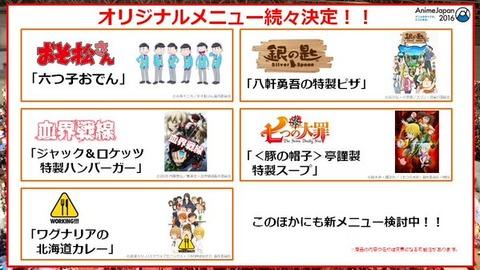 AnimeJapan2016フードパークで提供されるメニューに「おそ松さん」の六つ子おでん
