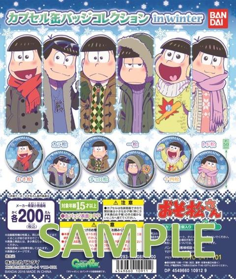 おそ松さん「 カプセル缶バッジコレクション in Winter」を12月26日頃から一部アニメイトで先行販売開始!一般販売は12月28日頃