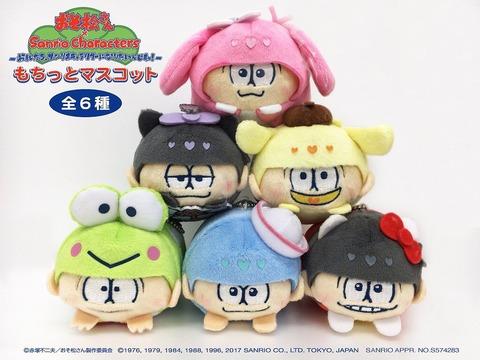 おそ松さん×サンリオもちっとマスコットがアニメイトオンラインにて再販予約受付中!