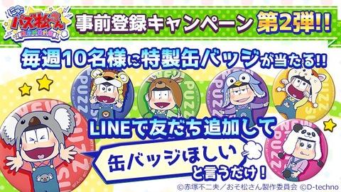 パズ松さんシリーズが事前登録キャンペーン第2弾!特製缶バッジが毎週10名様に当たる
