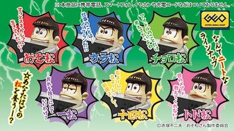 おそ松さん「おスネかじり松」がゲオ限定でカプセルトイで登場!7月上旬販売開始予定