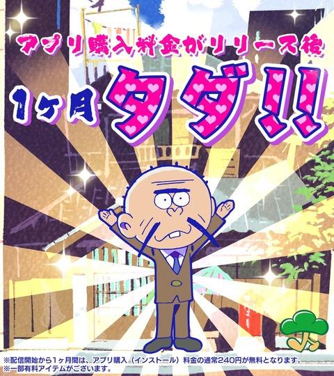 おそ松さんぽリリース後1ヶ月無料に!事前予約受付中