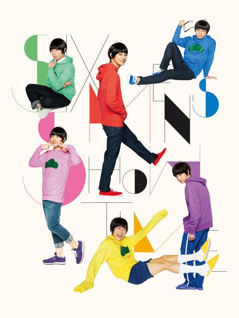 「おそ松さん on STAGE ~SIX MEN'S SHOW TIME~」DVD詳細公開!劇中歌がCDも2月10日発売