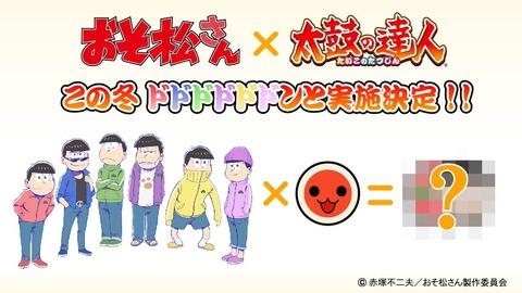 おそ松さんと太鼓の達人がコラボ!「太鼓の達人 イエローVer.」におそ松さんのキャラクターが登場!?