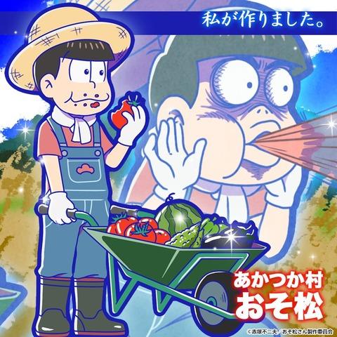 おそ松さんのへそくりウォーズガチャに新キャラ「あかつか村」が登場! 日本のどこかにある「あかつか村」(場所は非公表)で暮らす6つ子達です【モーション追記】