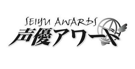 第十回声優アワードが発表!おそ松さん関連は鈴村健一さん、神谷浩史さん、A応Pが受賞