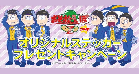 おそ松さんぽZジューンブライドシリーズのオリジナルステッカー配布決定!6月15日より一部アニメイト店舗にて配布