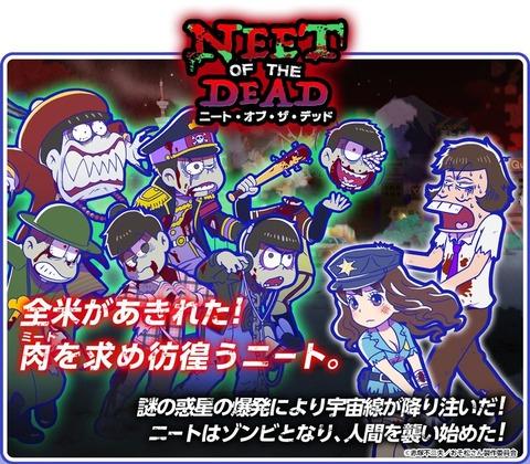 ゾンビ松!おそ松さんのへそくりウォーズ新イベント「NEET OF THE DEAD」画像まとめ