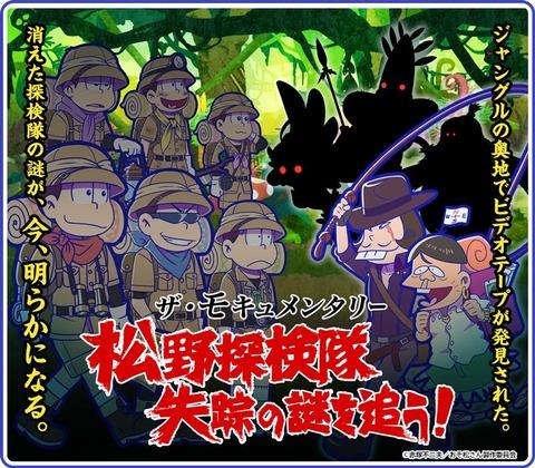 おそ松さんのへそくりウォーズ新イベント「ザ・モキュメンタリー 松野探検隊失踪の謎を追う!」4月30日(日) 24:00より開催