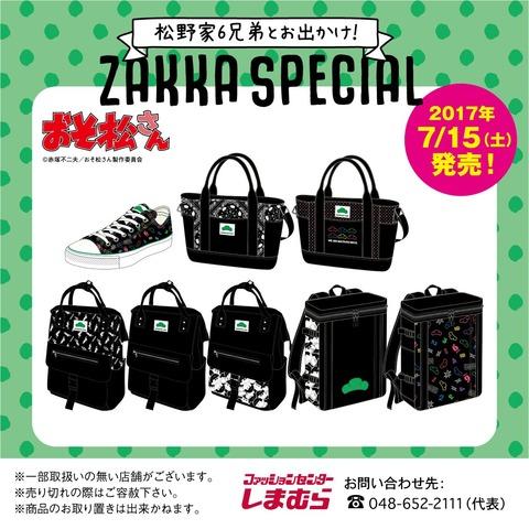 おそ松さん×ファッションセンターしまむら「ワイヤーバッグ」「スクエアバッグ」「スニーカー」が発売中