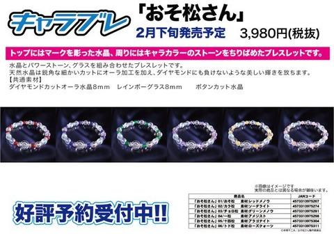 おそ松さんのキャラブレが2月下旬に発売予定