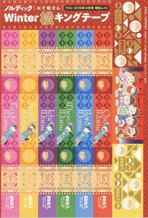 月刊YOU12月号は「おそ松さん」マスキングテープが付録!漫画「おそ松さん」もセンターカラーで掲載11月15日発売