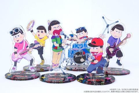 おそ松さんビッグアクリルスタンドコレクションバンドが登場!立てて飾れる!