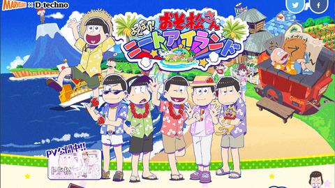 アプリ「おそ松さん よくばり!ニートアイランド」事前登録開始!