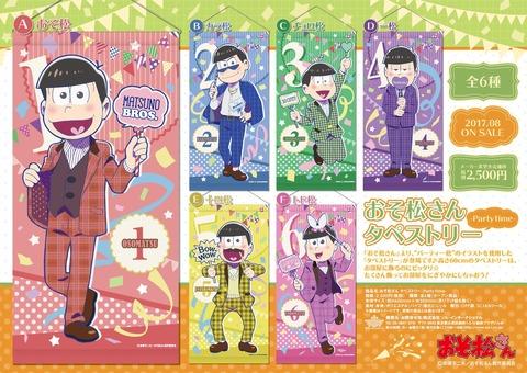 おそ松さんタペストリー-Party time-が2017年8月発売!パーティー姿の6つ子がタペストリーに