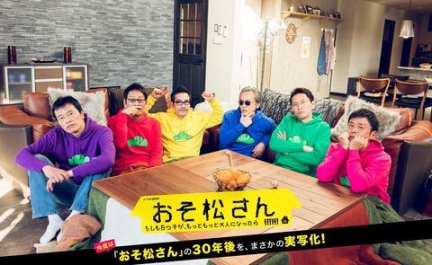 おそ松さん公式サイトのトップがバイプレイヤーズが演じる6つ子に!【エイプリルフールネタ】