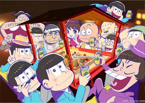 赤塚先生お誕生日お祝い企画の特設サイトがオープン!メッセージを募集中