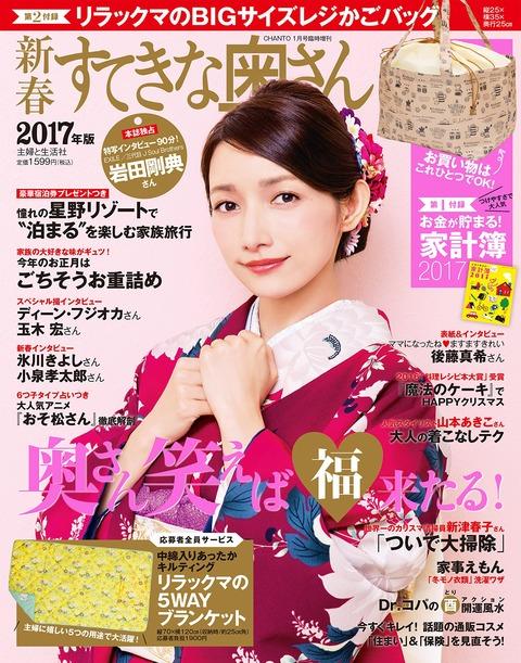 新春すてきな奥さんにおそ松さん特集とおそ松さん診断が掲載!