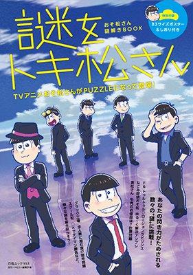 おそ松さん謎解きBOOK謎をトキ松さんが1月27日(金)に発売決定!