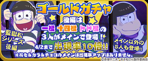おそ松さんはちゃめちゃパーティー!に監獄松シリーズ後編が3月27日(月)登場!一松&十四松&トド松がメインの3枚は描き下ろし
