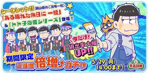 おそ松さんぽZ「ご当地倍増ガチャ・キャンペーン」開催、「ある晴れた休日に一松」と「トト子応援シリーズ」が新登場