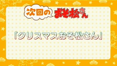 おそ松さん11話「クリスマスおそ松さん」あらすじ・動画情報