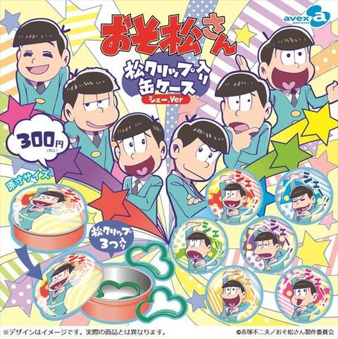 おそ松さん松クリップ入り缶ケースがカプセルトイが6月上旬に登場!