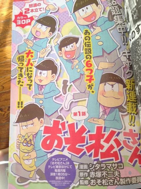 月刊YOU2月特大号におそ松さんがカラー30Pで登場!櫻井孝宏さんのインタビューも