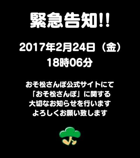 「おそ松さんぽ」が2月24日(金)18時06分より大切なお知らせを発表!