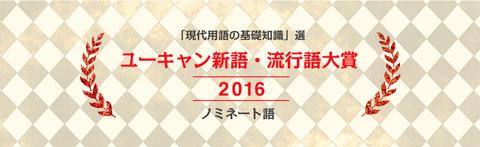 「おそ松さん」が2016年ユーキャン新語・流行語大賞にノミネート