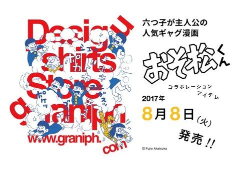 デザインTシャツストアグラニフとおそ松くんコラボグッズが8月8日(火)より発売!店舗限定アイテムも