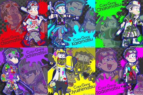 おそ松さんのへそくりウォーズに新キャラ「カラーギャング」が登場!8月10日(木) 18:00より