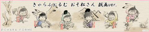 【AGF2016】おそ松さん×鳥獣戯画?きゃらふぉるむおそ松さん戯画ver.アクリルキーホルダーとキャラバッジが販売決定