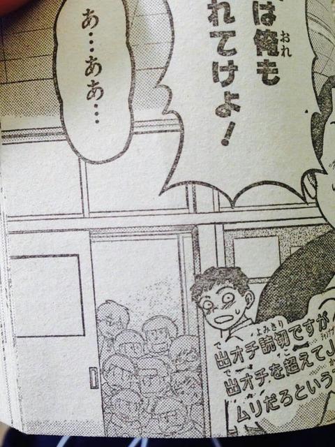 今週の週刊少年ジャンプにおそ松さんの6つ子が!読み切り作品に登場!