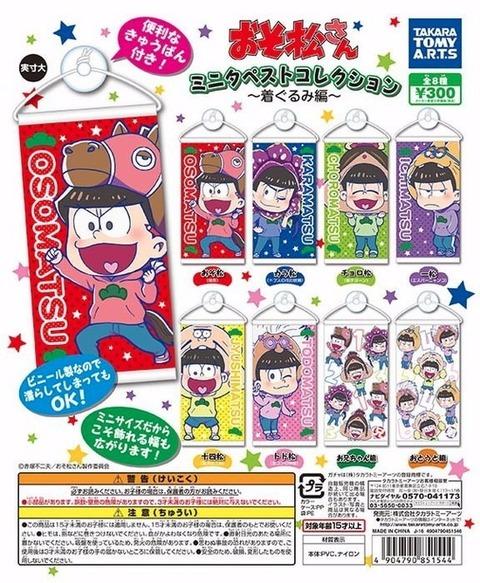 おそ松さん ミニタペストリーコレクション着ぐるみ編販売中!1個300円 全8種