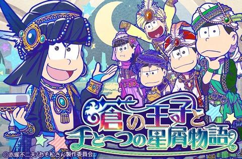おそ松さんのニートスゴロクぶらり旅「蒼の王子と千と一つの星屑物語」開催中!【神松画像公開】
