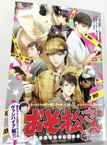 おそ松さん公式アンソロジーがタイプの違う5冊同時発売!6月25日発売【キレイの表紙追記】