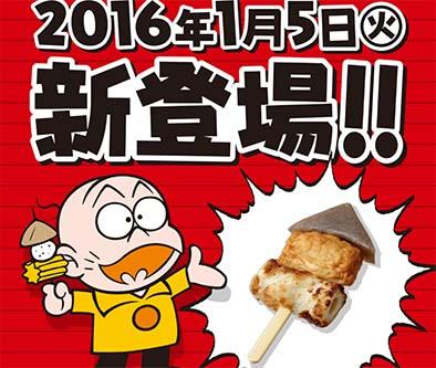 【明日から販売】チビ太のおでんが1月5日からサークルKサンクスにて復活!