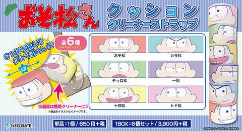「おそ松さん」クッションクリーナーストラップが3月27日発売決定