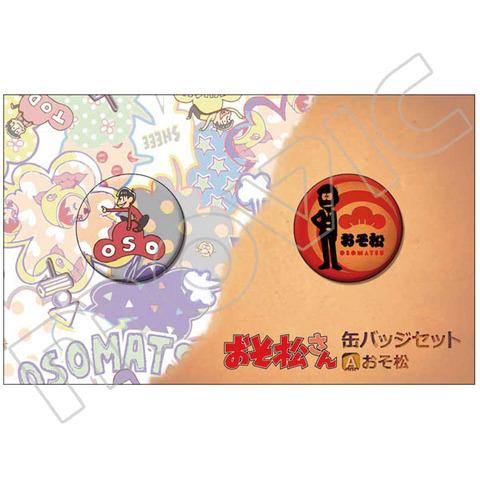 おそ松さん缶バッジセットが2016年2月11日頃発売予定