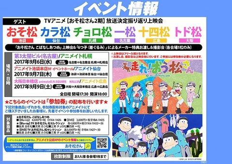 TVアニメ「おそ松さん」2期放送決定振り返り上映会をアニメイトが開催決定!名古屋、札幌、池袋本店、大阪日本橋店、アニメイト広島にて