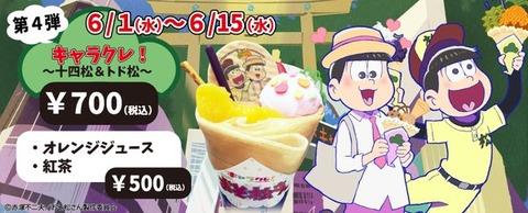 十四松&トド松の末松が!キャラクレ!meetsおそ松さん第4弾が6月1日(水)より登場