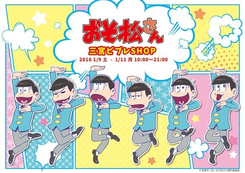 「おそ松さん」三宮ビブレSHOPが1月9日より開催!イベント先行商品の販売や特大パネルの展示、オリジナルグッズが当たる抽選会など